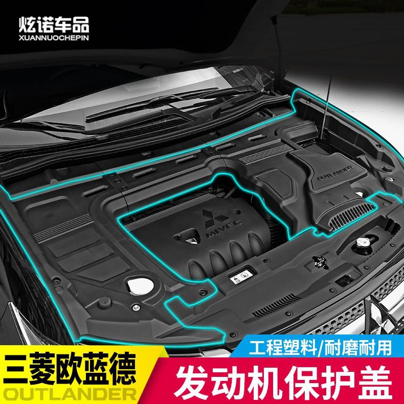 k216-20三菱歐藍德outlander發動機艙防塵蓋保護罩改裝引擎機艙防護罩隔熱板有貨