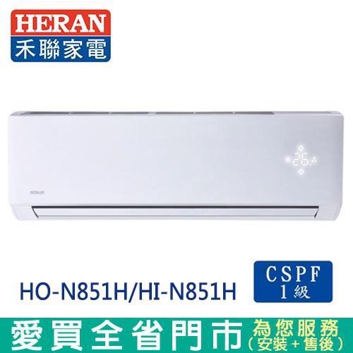 HERAN禾聯13-17坪1級HO-N851H/HI-N851H變頻冷暖空調_含【愛買】