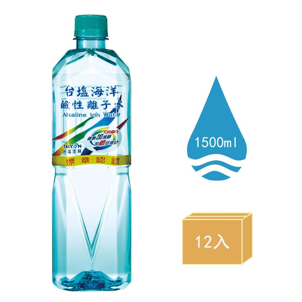 台鹽海洋鹼性離子水 1.5L(12入/箱)【礦泉水庫】