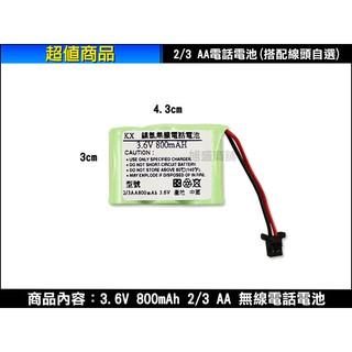 【三重旭盛商舖】(含稅開發票)3.6V 800mAh 無線電話電池 (2/ 3AA x 3) 國際頭 新北市