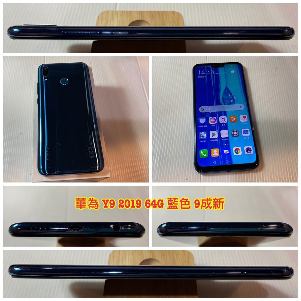 二手機 華為 HUAWEI Y9 2019 寶石藍 藍色 4G+64G 9成新【歡迎舊機交換折抵】031