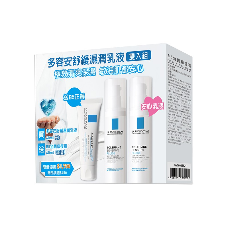 LA理膚寶水 多容安濕潤乳液雙入組【新高橋藥妝】