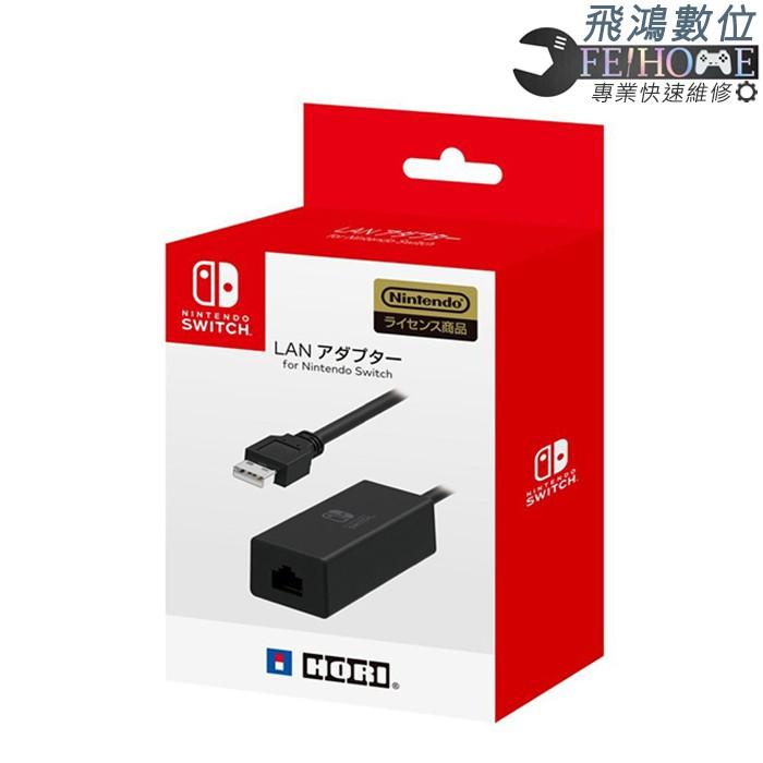 Nintendo Switch 任天堂 網路有線轉接器 HORI