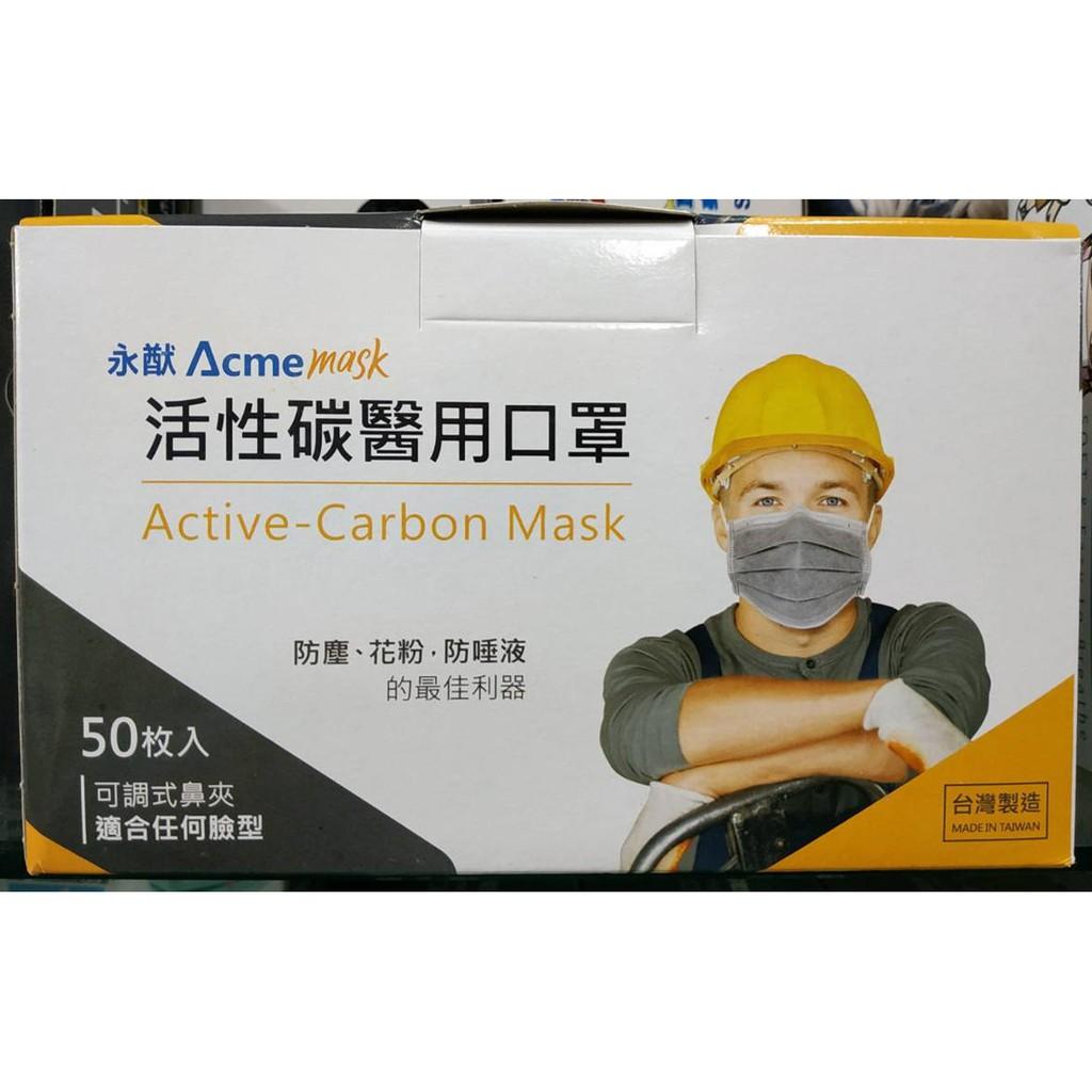 永猷 MD 雙鋼印◉活性碳醫療醫用口罩◉ 成人四層活性碳平面口罩◉台灣製◉一盒50枚