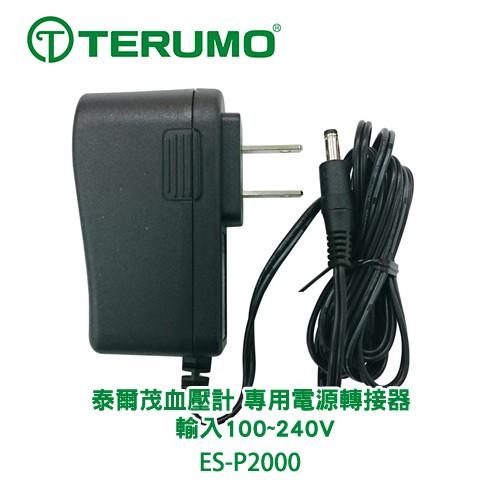 TERUMO 泰爾茂 血壓計 ES-P2000 專用變壓器 ESP2000 血壓計配件
