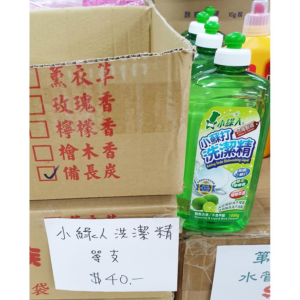 居家 雜貨 日用品 玩具 清潔 洗碗精 小綠人洗潔精 單瓶 小蘇打洗潔精