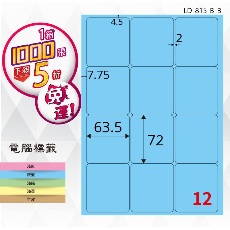 【龍德電腦標籤】12格 LD-815-B-B 淺藍色 1000張 影印 雷射 標籤 出貨 貼紙