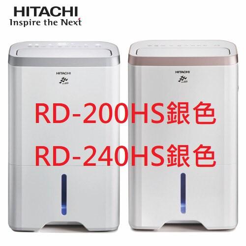 【現貨可退稅】日立 除濕機 RD-200HS RD-200HG  RD200HS rd200hg