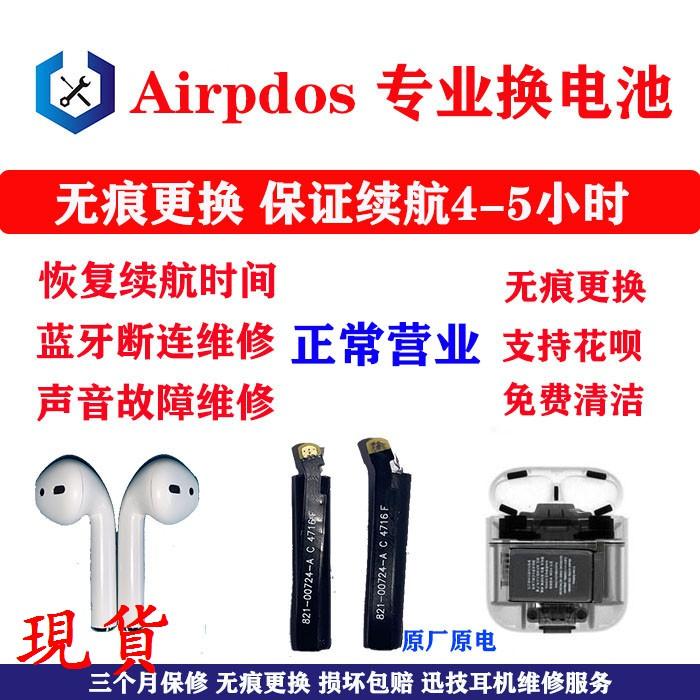 藍牙電池耳機換airpods換電池 蘋果藍牙耳機換電池 airpods斷連維修 airpods維修