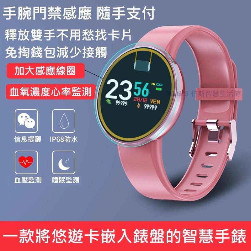 【悠遊卡智慧手錶】台灣保固 客製化 悠遊卡 一卡通 繁中訊息 血氧血壓 來電提醒 防水50米