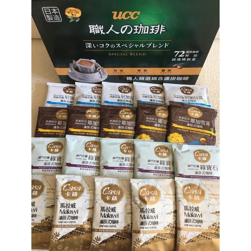 郵遞區號 COSTCO 好市多 UCC 職人精選綜合濾掛咖啡 Casa 卡薩 世界莊園單品濾掛咖啡 耶加雪菲 蘇門答臘