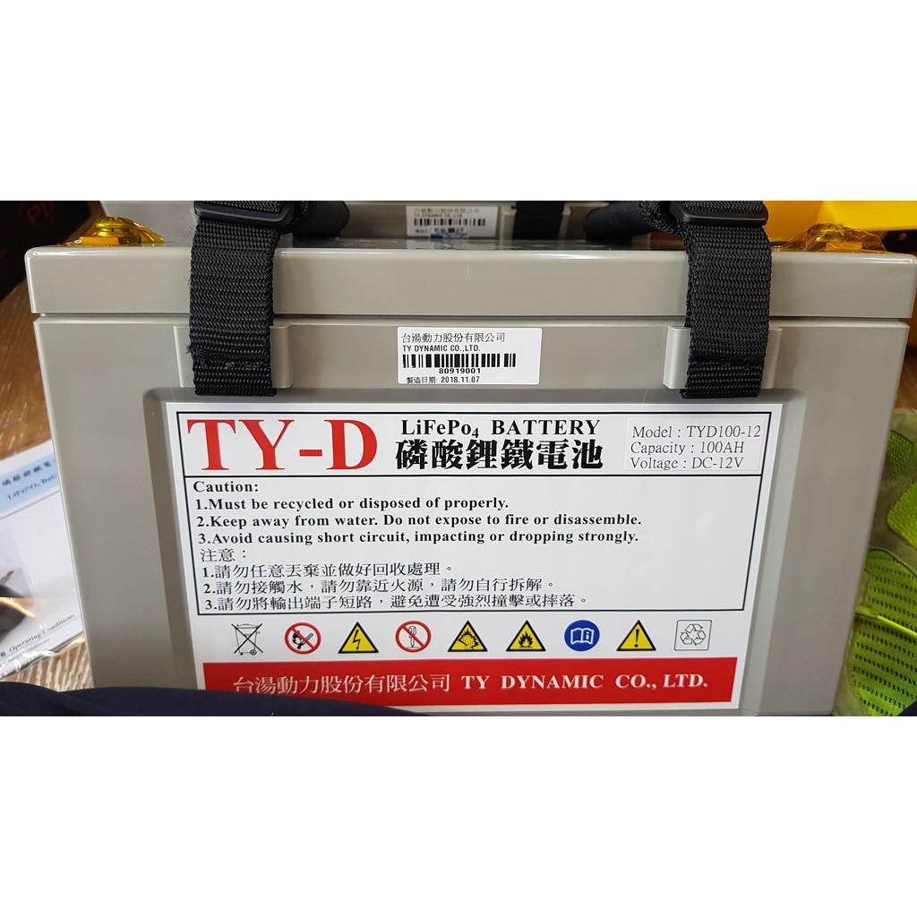 【全電行】12H快速寄出 TY-D 台湯鋰鐵電池 12V 100Ah 輕巧好攜帶 釣魚 露營 電量顯示