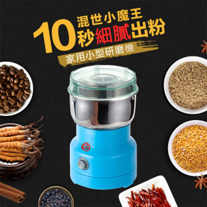 🔥現貨台灣專用 110V粉碎機 五谷雜糧電動磨粉機 家用小型研磨機 不銹鋼中藥材咖啡打粉機