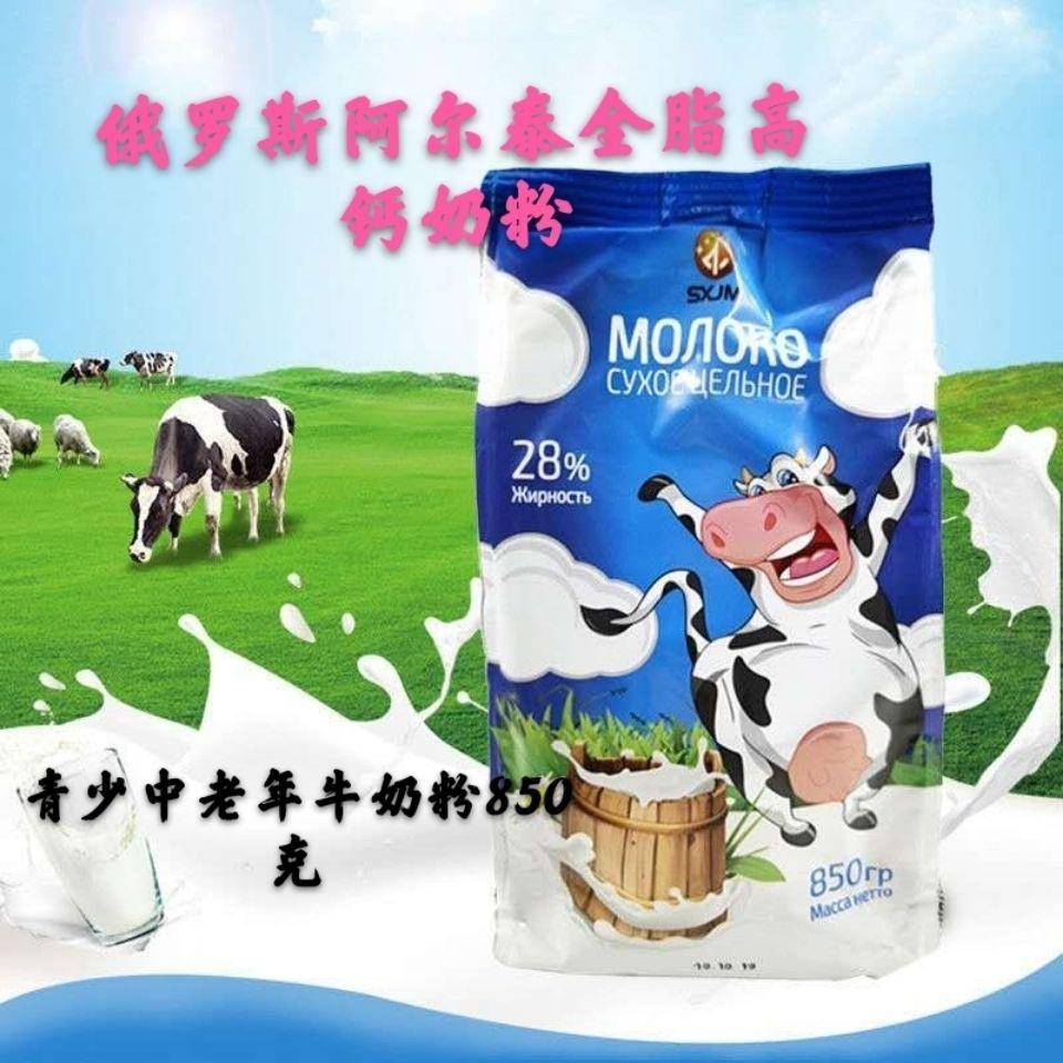 🔥新品特惠🔥俄羅斯阿爾泰全脂奶粉速溶青少年高鈣奶粉早餐沖飲牛奶粉850包郵