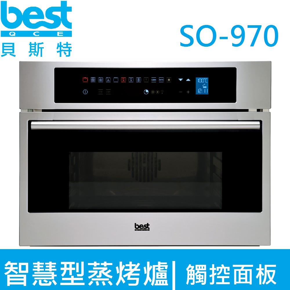 【義大利貝斯特best】嵌入式智慧型蒸烤爐 SO-970