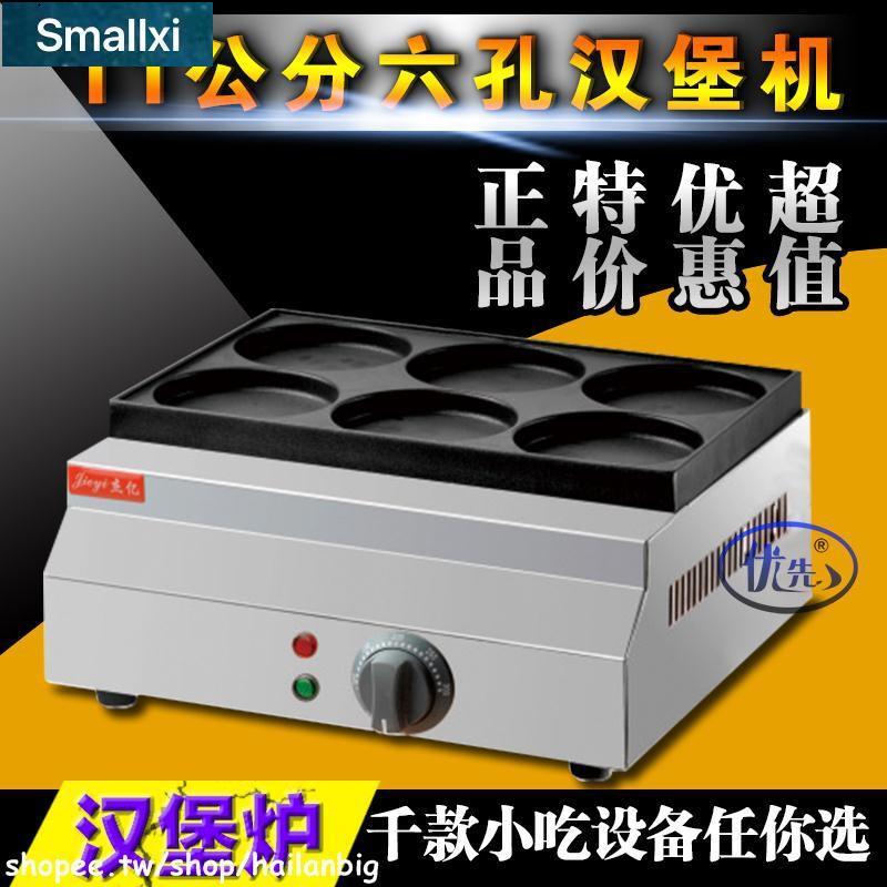 【工廠現貨】110V漢堡機11公分漢堡爐 大孔紅豆餅機 烤餅機 電熱紅豆餅機
