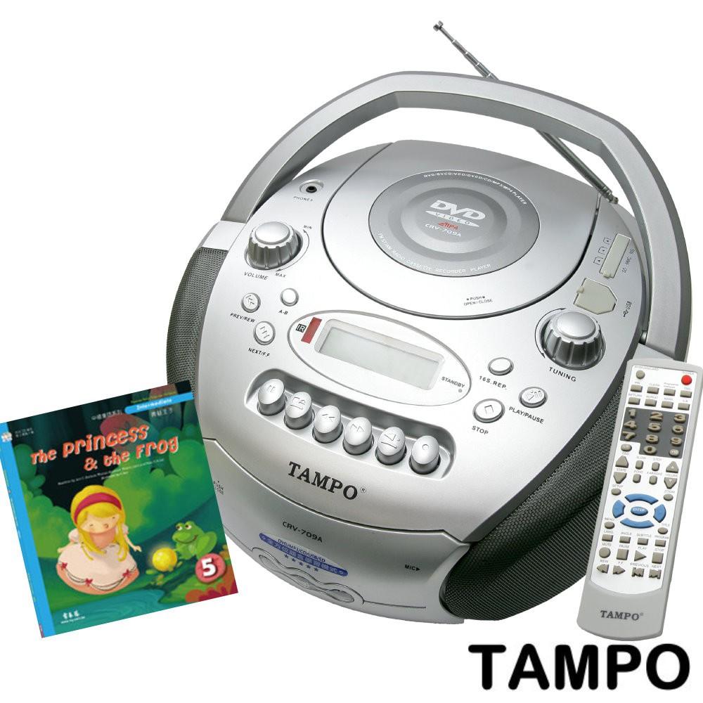 TAMPO全方位語言學習機 大全配 主機+ 常春藤精選世界童話集-青蛙王子(書+CD) 功能強大 全碟可讀