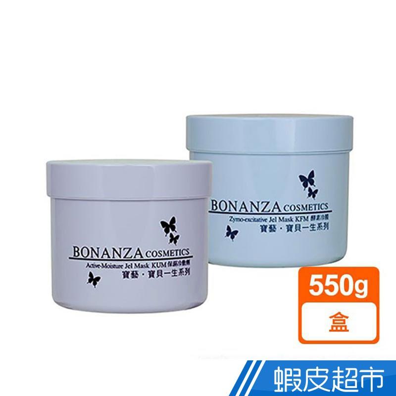 Bonanza寶藝 面膜系列 550g  現貨 蝦皮直送