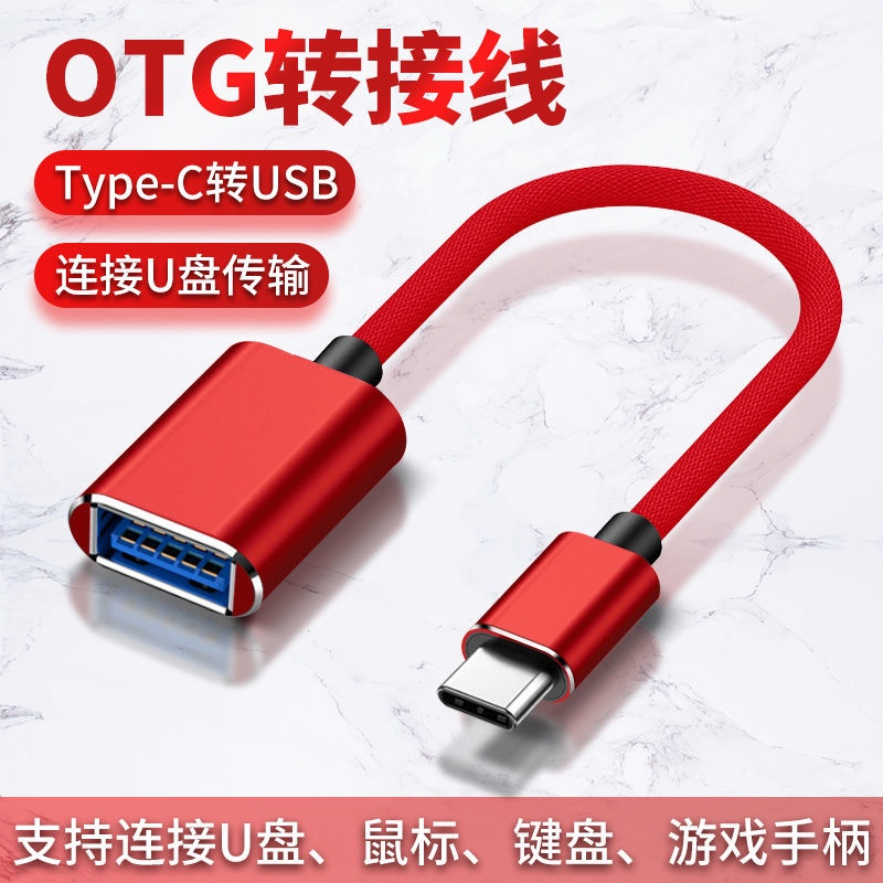 ㊣❦5G華為mate30pro轉接頭otg數據線Huawei mate30連接USB適用轉換器7914