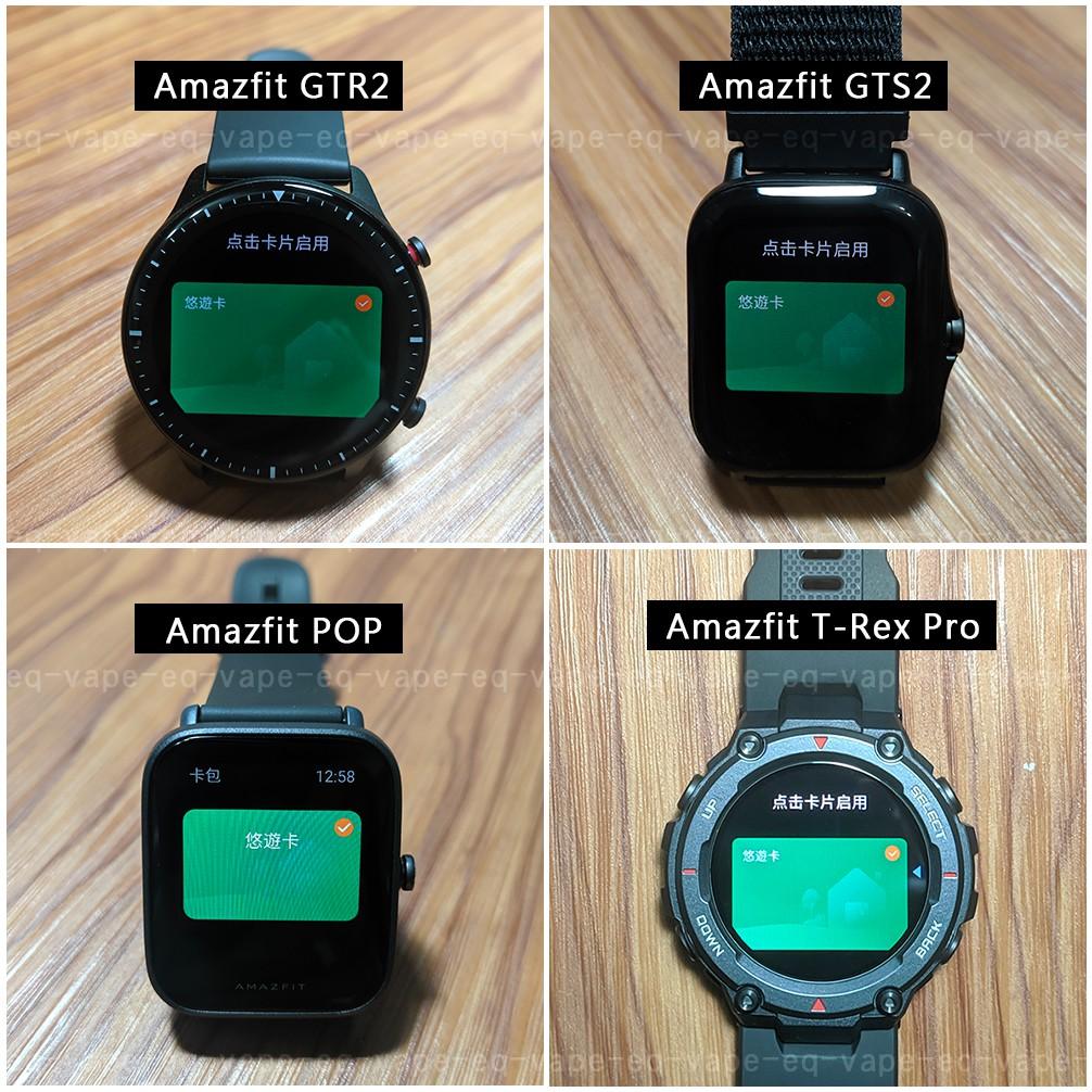 自備Amazfit 華米手錶 (客製化) 悠遊卡 (小米手環 6/5 GTR GTS POP T-Rex-Pro 皆可)