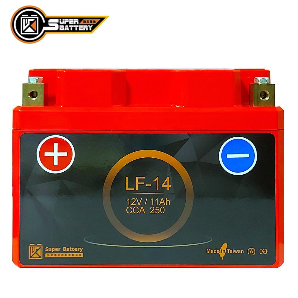 【勁芯】機車專用鋰鐵電池14號 LF-14(800CC以下適用)
