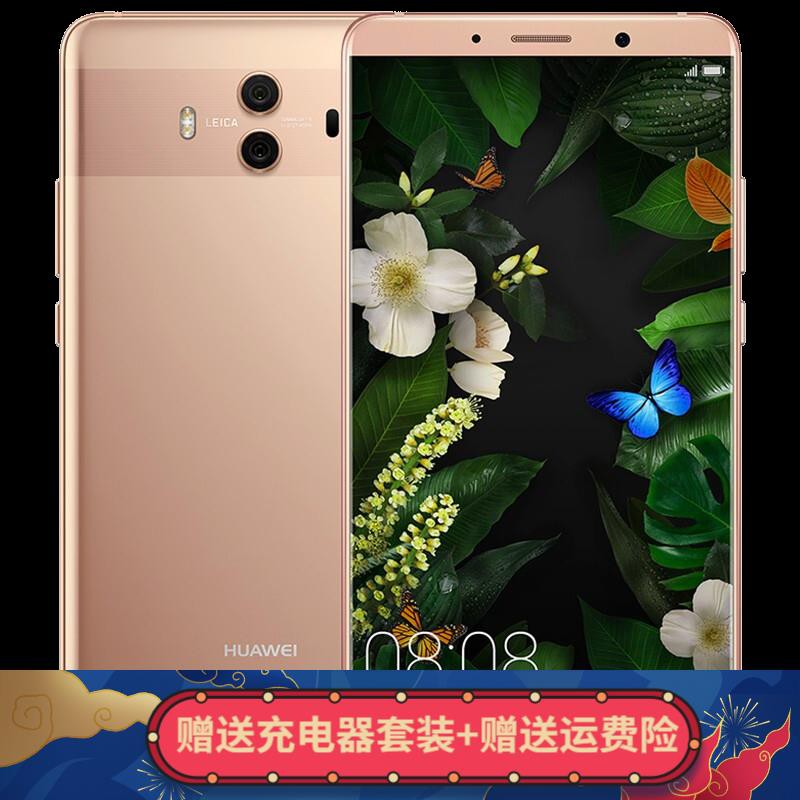 【二手9成新】華為(HUAWEI) Mate10 安卓手機 櫻粉金 全網通(6G RAM+128G ROM)