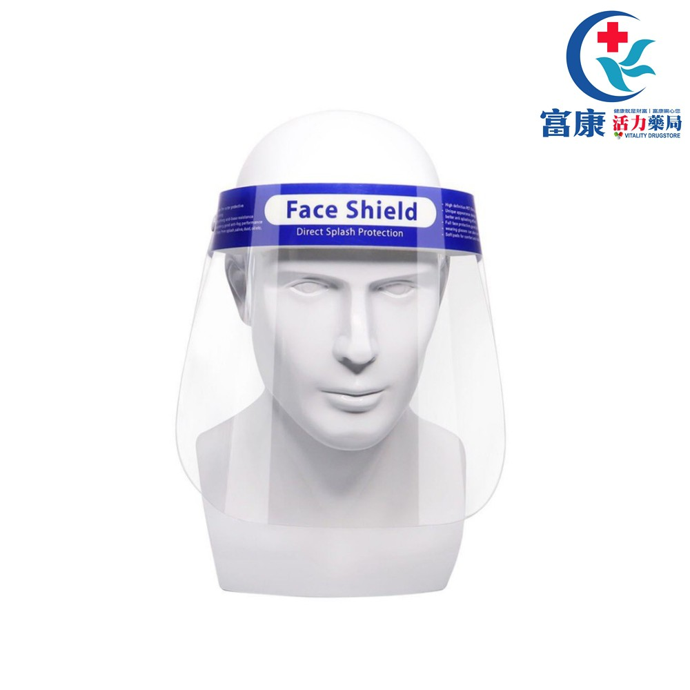 《防疫》簡易型 拋棄式面罩Face Shield-(10入/1包)【富康活力藥局】