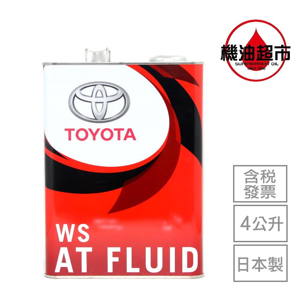 【日本製豐田原廠】 TOYOTA ATF-WS FLUID 4公升 豐田 WS 自排油 自動變速箱油 直送發售 機油超市