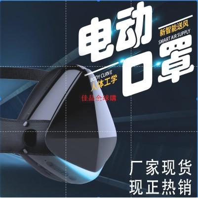 熱銷款電動口罩 KN95級主動送風電動口罩活性碳空氣淨化個人防護電子口罩帶風扇成人口罩