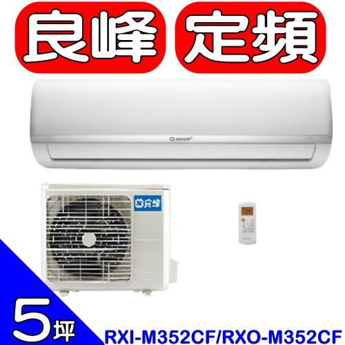 《可議價》良峰RENFOSS【RXI-M352CF/RXO-M352CF】分離式冷氣