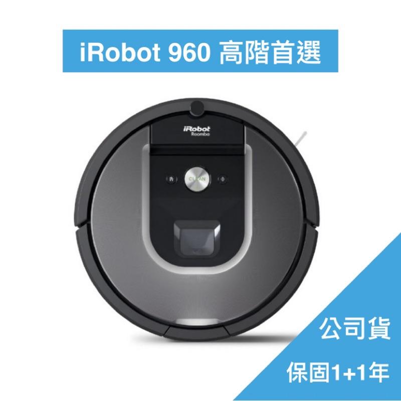 🎉限時優惠!美國iRobot Roomba 960智慧吸塵wifi掃地機器人 保固1+1年(內含虛擬牆)