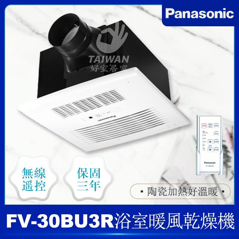 [現貨可刷卡] 國際牌 Panasonic FV-30BU3R FV-30BU3W 浴室暖風機 乾燥機 FV30BU3W