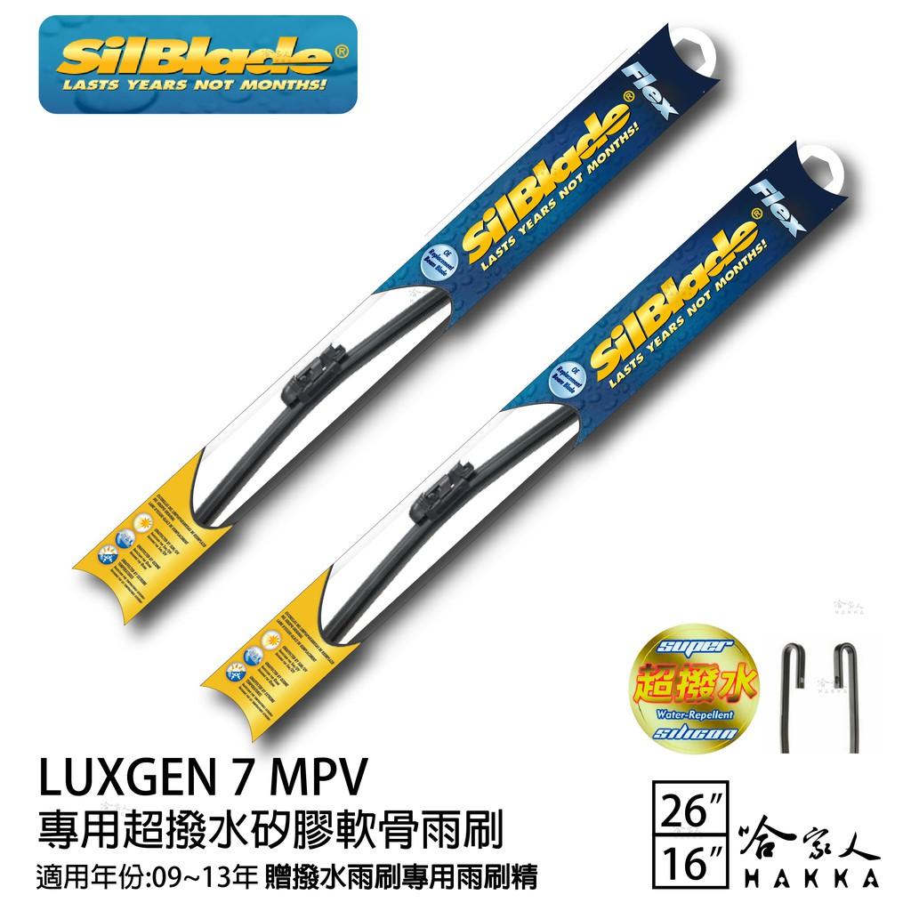 SilBlade LUXGEN 7 MPV 矽膠撥水雨刷 26+16 贈雨刷精 09~13年 哈家人