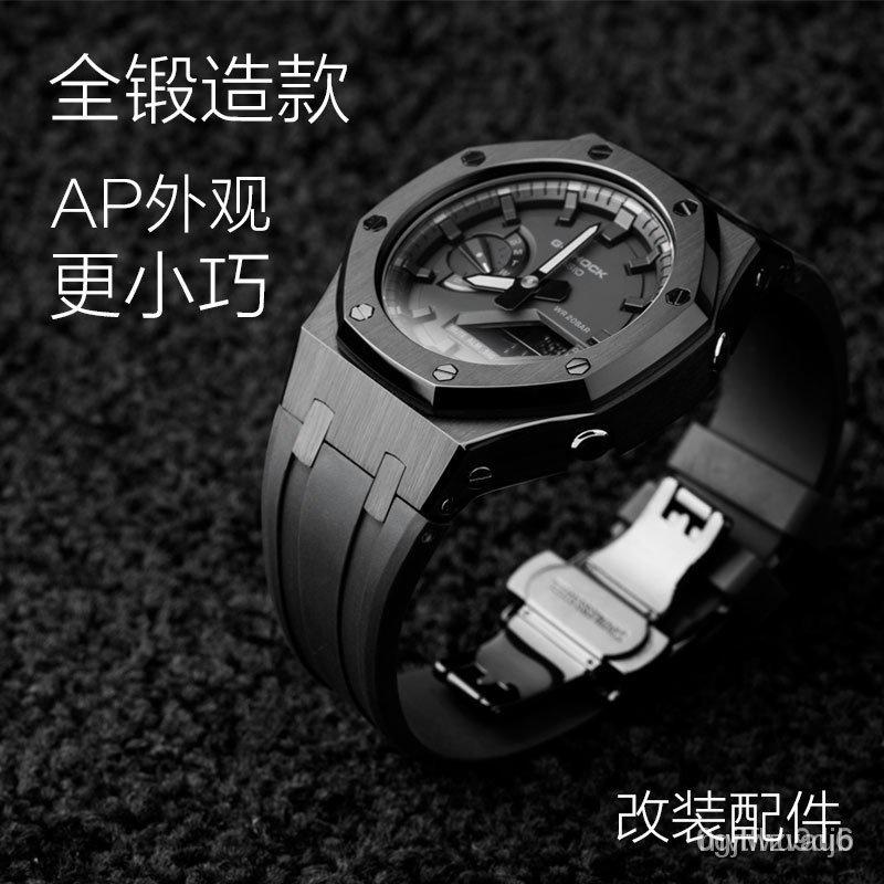 Miiu鐘錶 左手銘改裝配件卡西歐手錶GA-2100 2110錶殼錶帶AP農家橡樹三代