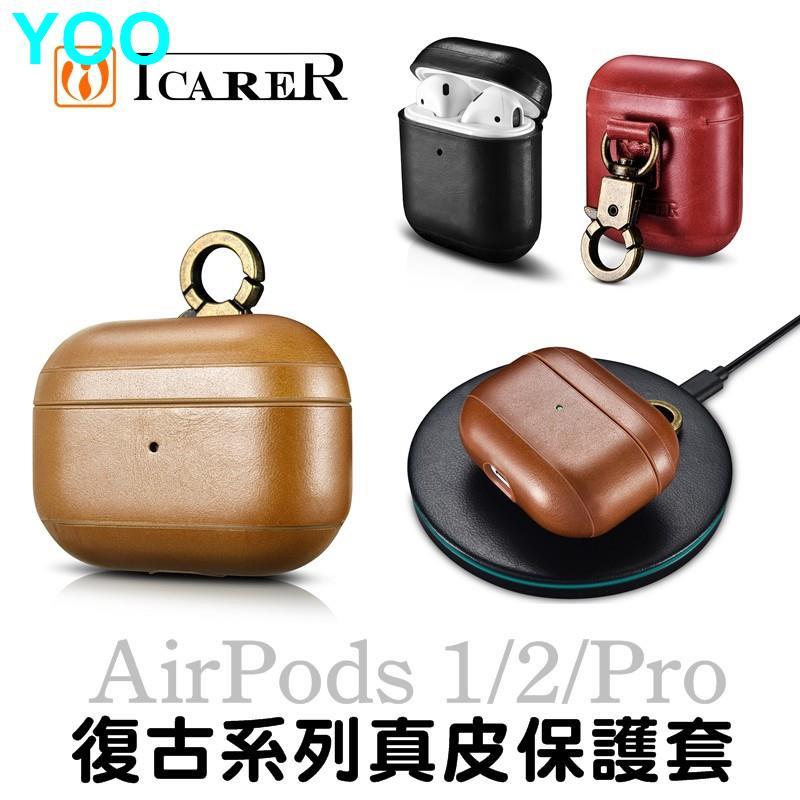【YOO】ICARER Apple AirPods Pro 專用保護殼 藍芽耳機 復古設計 附