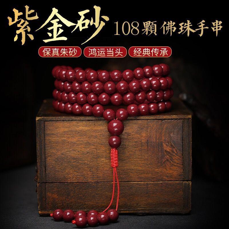 【真實開光佛珠】朱砂佛珠手串108顆手鏈紫金砂多圈男女本命年辟邪項鏈護身符轉運