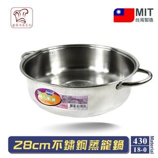 V.SHOP網購佳》28cm不鏽鋼蒸籠鍋 湯鍋 雙耳湯鍋 台灣製 E28 嘉義縣