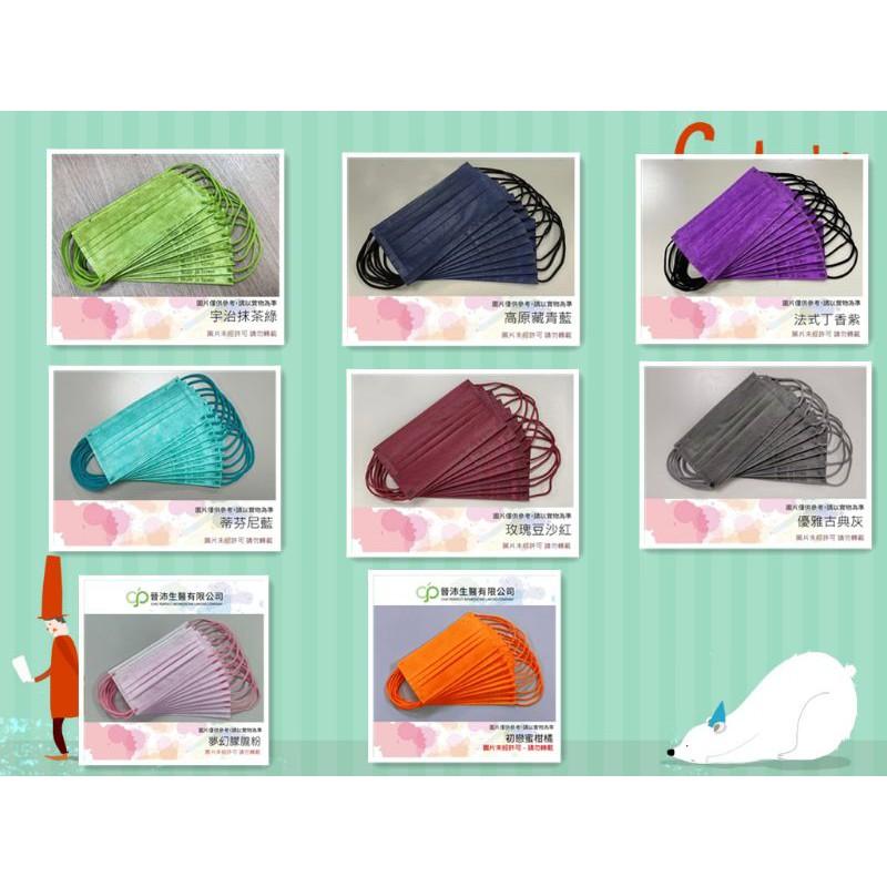 🔺️(現貨蝦皮代開發票)晉沛生醫成人醫療口罩/成人口罩/台灣製醫療口罩 10入 /現貨  /彩色