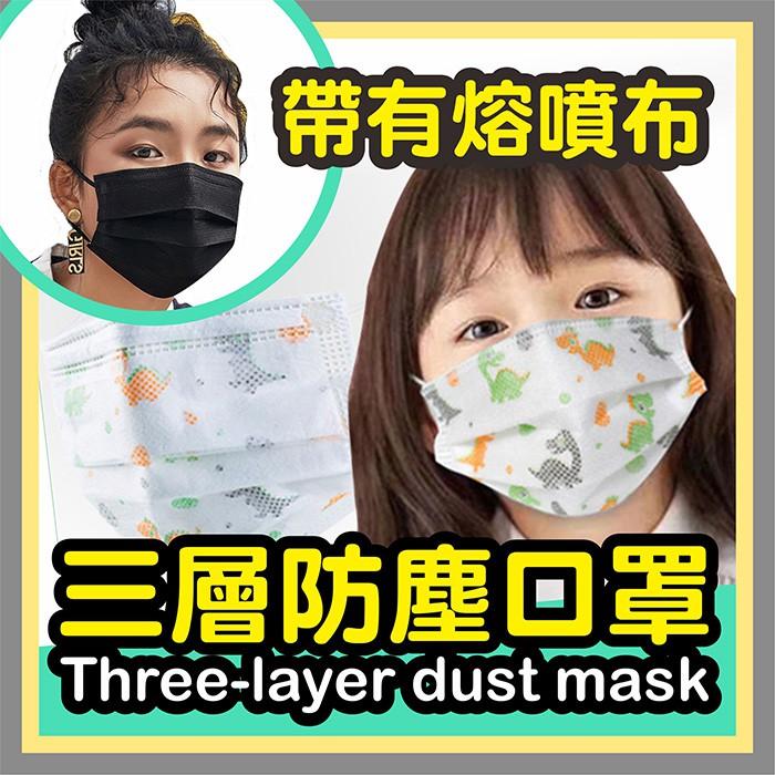 慢生活《SD2499》50入~兒童 成人 口罩 防塵口罩 三層防塵口罩 兒童口罩 成人口罩 平面口罩 非醫療 熔噴布口罩