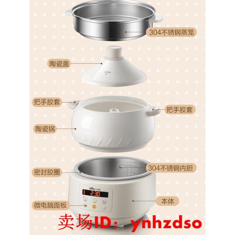 小熊電汽鍋家用電燉燉鍋隔水燉盅全自動煲湯煮粥神器燕窩養生陶瓷