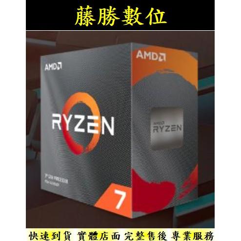 AMD Ryzen™ 7 5800X 3800XT 3800X 3700X 實體門市 假1賠10