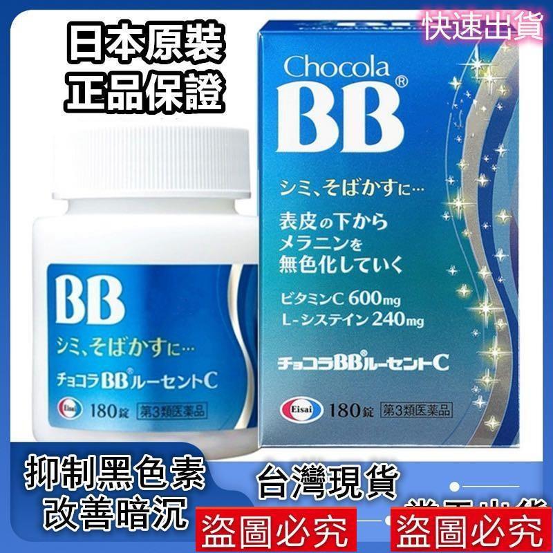 臺灣出貨 【公司貨】   chocola BB藍色180錠/ 藍BB 美白 180錠