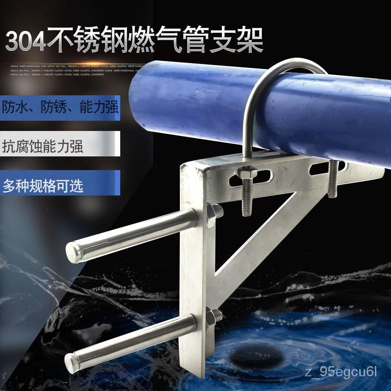 304不銹鋼天然氣管道固定支架U型卡L型角鐵角鋼支撐架消防管燃氣 qbyd