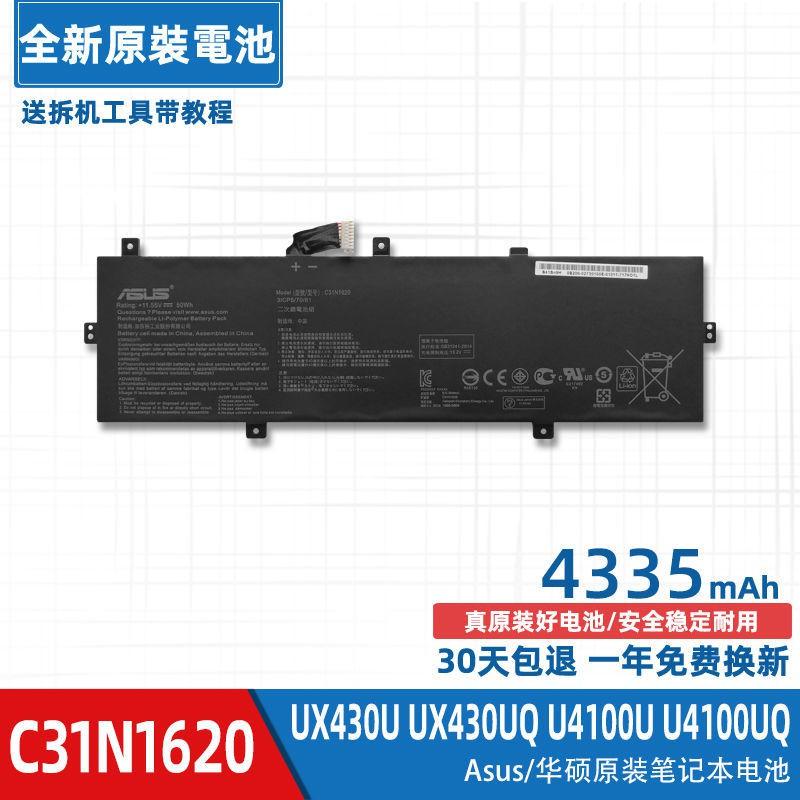 ㊣原裝 華碩 UX430U UX430UQ U4100U U4100UQ C31N1620 筆記本電池1463