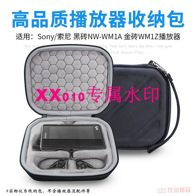 XX010→索尼SONY黑磚NW-WM1A收納盒金磚WM1Z播放器收納包保護包套袋65