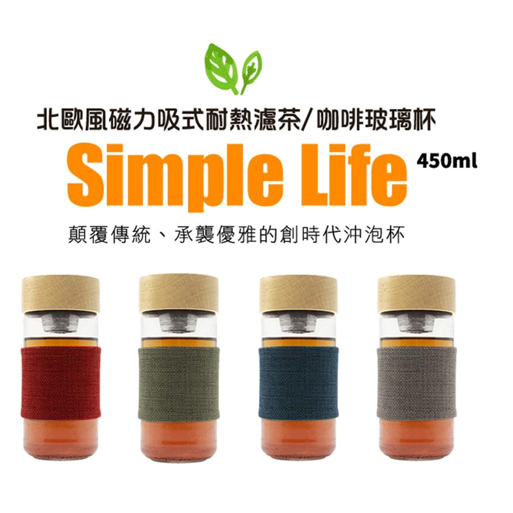 【WOKY沃廚】316不鏽鋼磁力吸式雙網濾茶耐熱玻璃杯450ML 磁吸茶杯(多件優惠請私訊)