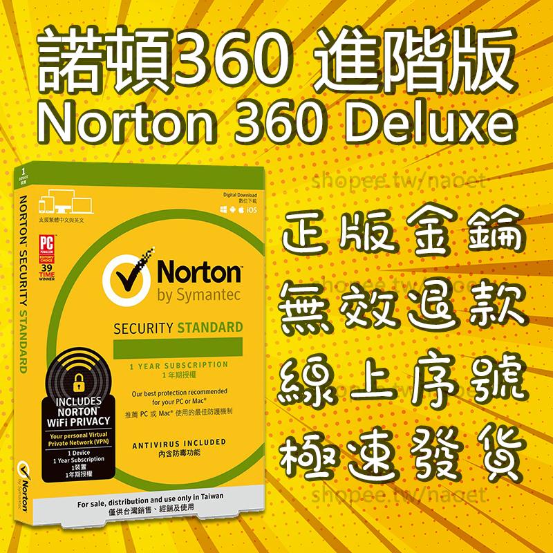 諾頓360 進階版 Norton 360 Deluxe 電腦防毒軟體 網路安全 標準版進階版專業版 中文繁體
