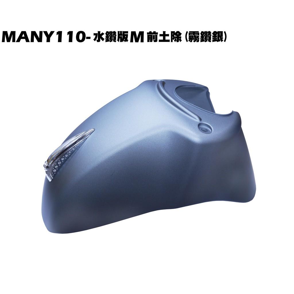 MANY 110-水鑽版M前土除(霧鑽銀)【SE22BA、SE22BC、光陽車殼擋泥板】