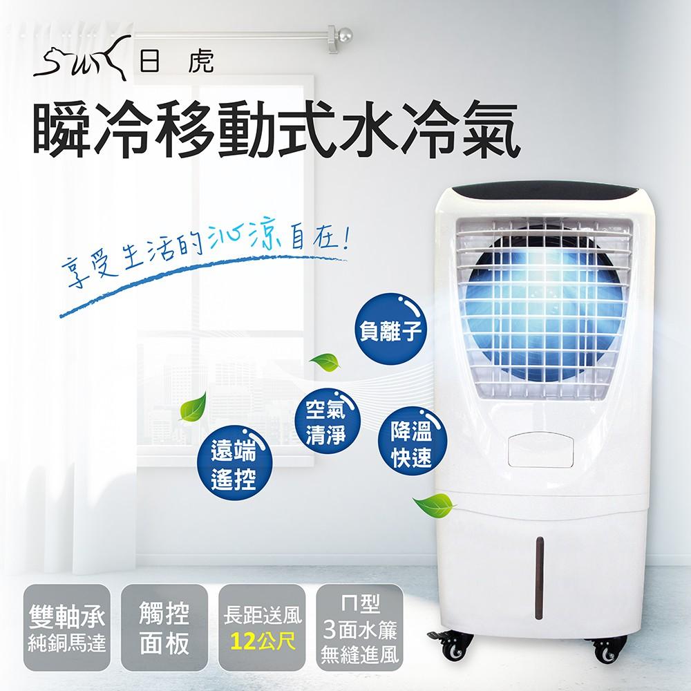 (整新出清) 日虎酷寒戰士移動式水冷扇 35L
