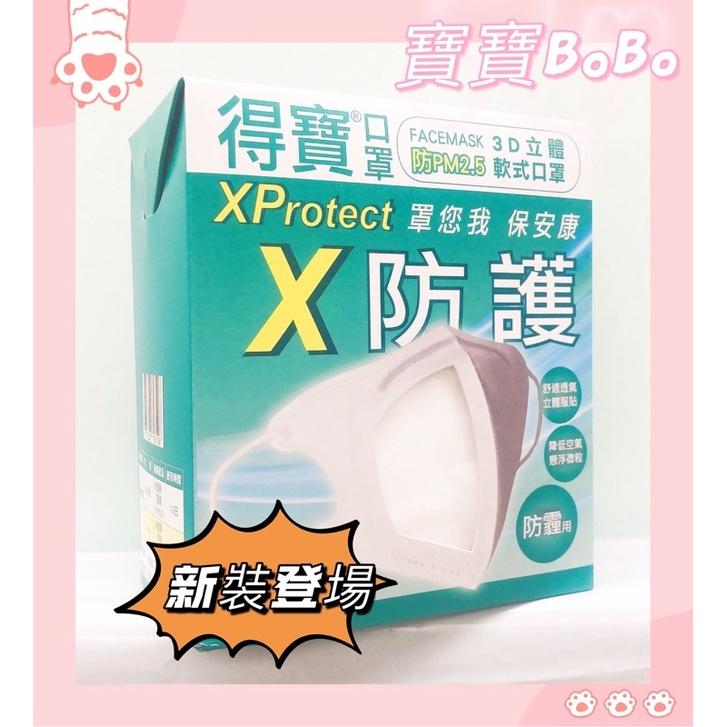 🔥快速出貨🔥REPOLY 得寶口罩 X防護 極防護 sN95 soft N95口罩 3D立體軟式口罩 防疫必備 醫院適用